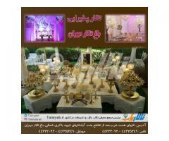 باغ تالار مهران